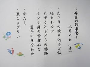 H29.6行事食メニュー