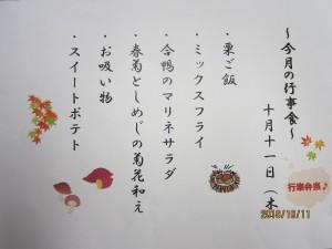 H30.10 行事食